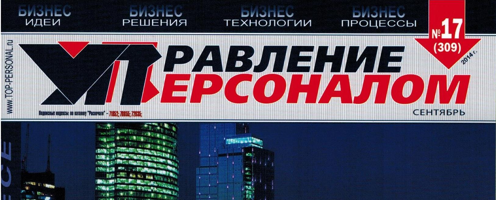 <a href=&quot;http://preint.ru/novosti-upravlenie-personalom/&quot; target=&quot;_blank&quot;>Интервью в журнале &quot;Управление Персоналом&quot;</a>