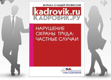"<a href=""http://preint.ru/novosti-kadrovik-luchshe-1-raz-uvidet/"" target=""_blank"">Журнал Кадровик. Решение кадрового вопроса</a>"