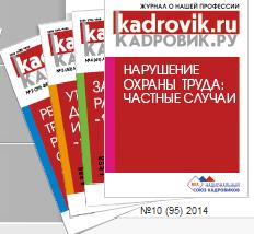Журнал Кадровик