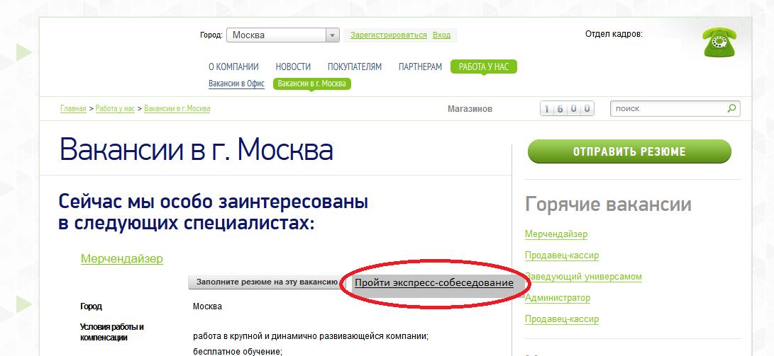 """<a href=""""http://preint.ru/sobesedovanie_na_vashem_sayte/"""">Кнопка """"Экспресс-собеседование"""" на Вашем сайте</a>"""