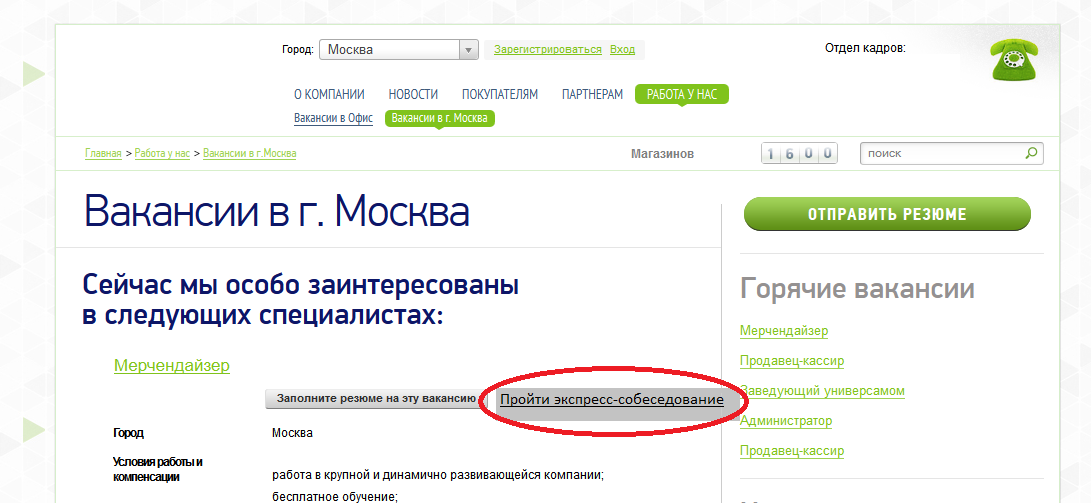 <a href=&quot;http://preint.ru/sobesedovanie_na_vashem_sayte/&quot;>Кнопка &quot;Экспресс-собеседование&quot; на Вашем сайте</a>